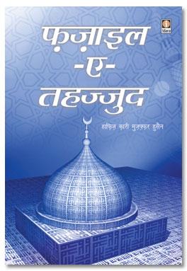 Fazail e Tahajjud – Hindi
