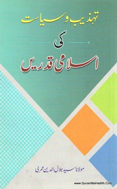 Tehzeeb Wa Siyasat ki Islami Qadrein