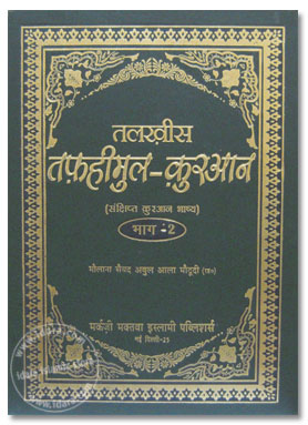 Talkhees Tafheem ul Quran Hindi, 2 Vols, तलख़ीस तफ़हीमुल क़ुरान