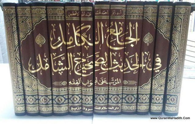 Al Jami Al Kamil Fi Al Hadith Al Sahih Al Shamil, الجامع الكامل في الحديث الصحيح الشامل المرتب على أبواب الفقه, 12 مجلدات