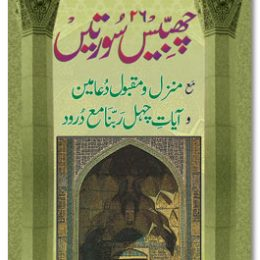 26 Surte Manzil Duain Ayat e Chehal Rabbana Darood