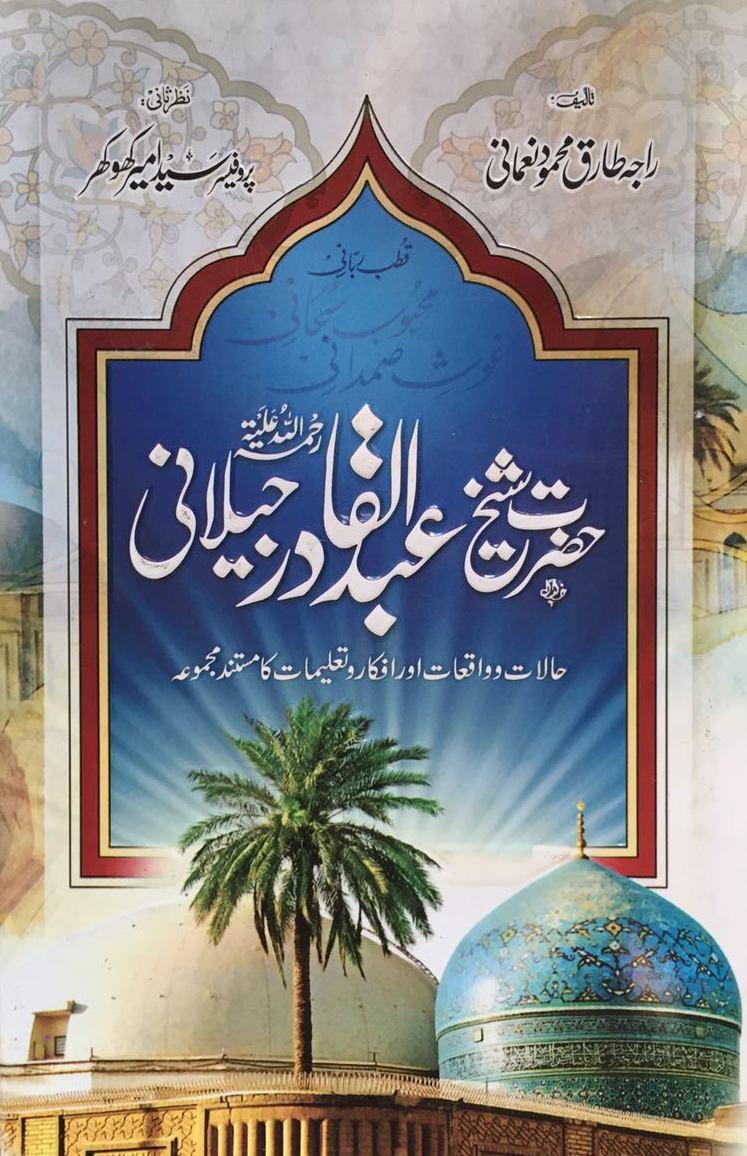 Hazrat Abdul Qadir Jilani – Urdu