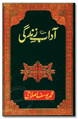 Adab e Zindagi Urdu Book