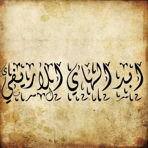 1316-1406 AH: Abdul Hai Arifi, عبد الحئی عاریفی