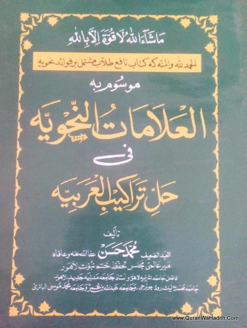 Al Alamaat Un Nahwiyah, العلامات النحویہ
