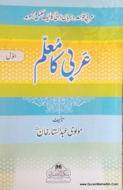 Arabi Ka Muallim 4 Vols – عربی کا معلم