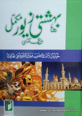 Bahishti Zewar Complete, بهشتی زیور
