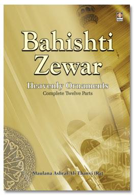 Bahishti Zewar – Heavenly Ornaments – Complete