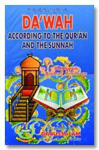 Dawah According To The Quran And Sunnah