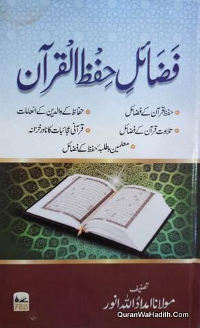 Fazail e Hifzul Quran, فضائل حفظ القران