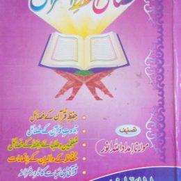 Fazail e Hifzul Quran