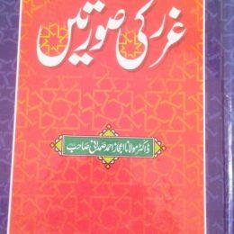 Gharar Ki Sooratain
