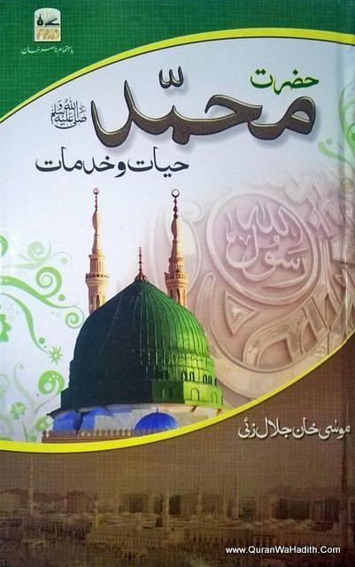 Hazrat Muhammad SAS Hayat Wa Khidmat