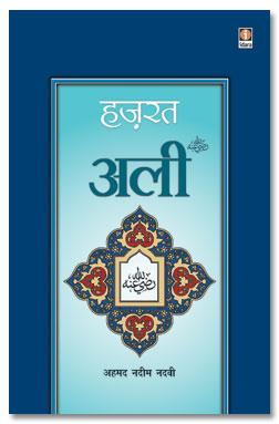 Hazrat Ali – Hindi