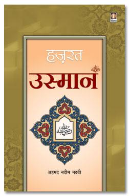 Hazrat Usman – Hindi