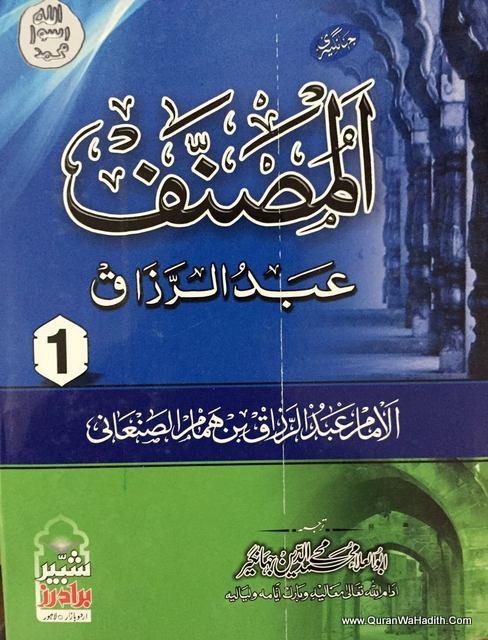 Musannaf Abdul Razzaq – 4 Vols Urdu
