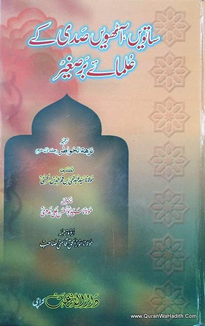 Nuzhat Al Khawatir – Urdu 6 Vols