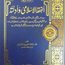 Al Fiqh Al Islami Wa Adillatuhu Urdu