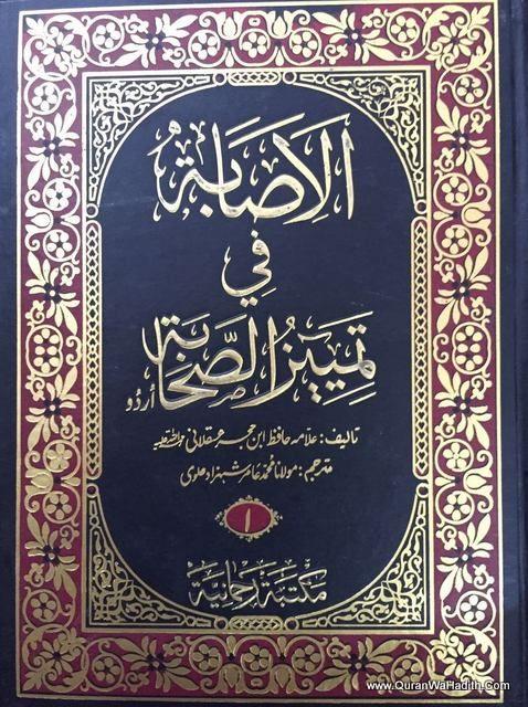 Al Isaba Fi Tamyiz Al Sahaba Urdu