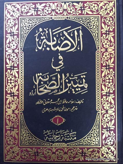 Al Isaba Fi Tamyiz us Sahaba Urdu, 8 Vols,الاصابہ فی تمیز الصحابہ اردو