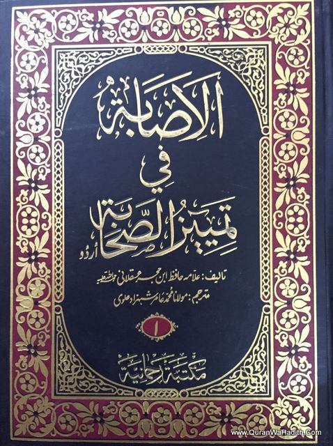 Al Isaba Fi Tamyiz Al Sahaba Urdu – 8 Vols – الإصابة في تميز الصحابة اردو