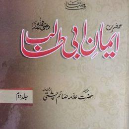 Iman e Abu Talib
