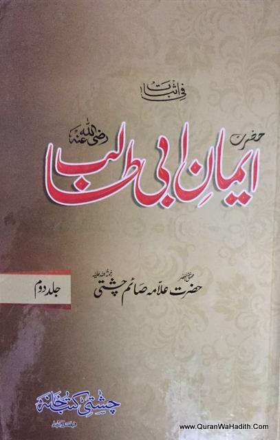 Iman e Abu Talib – 2 Vols