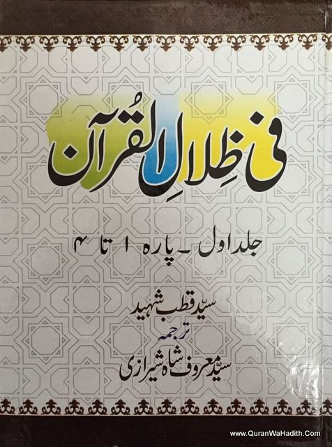 TAFSIR FI ZILAL AL QURAN URDU PDF DOWNLOAD - Top Pdf