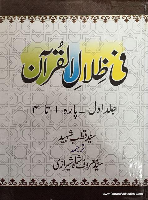 Fi Zilal Al Quran Urdu