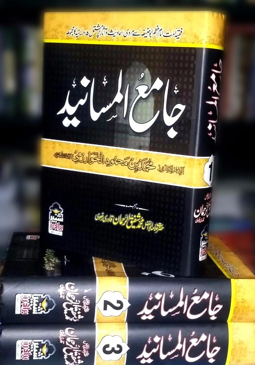 Jami Al Masanid Urdu – 3 Vols – جامع المسانید