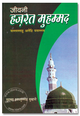 Jeevani Hazrat Muhammad ﷺ – Hindi
