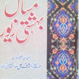 Masail e Bahishti Zewar