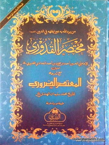 Mukhtasar Al Quduri, المختصر القدوري مع شرح المعتصر الضروري