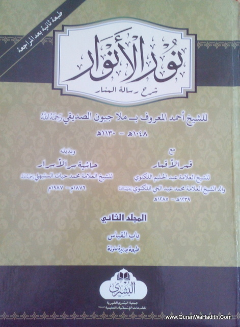 Noor ul Anwaar 2 Vols – نور الانوار