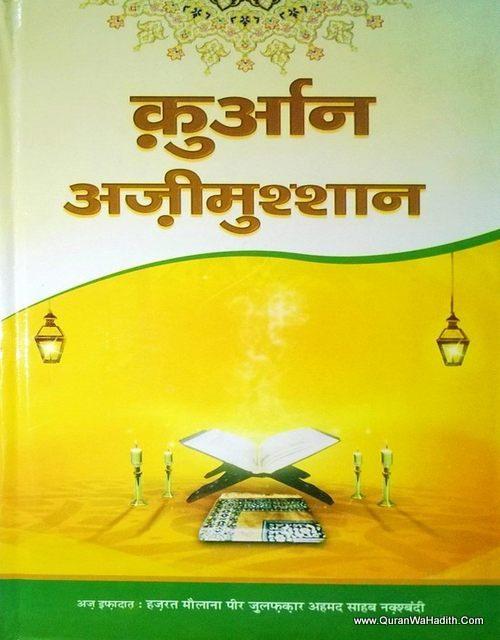 Quran Azimush Shaan
