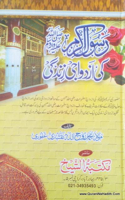 Rasool e Akram ﷺ Ki Azdawaji Zindagi