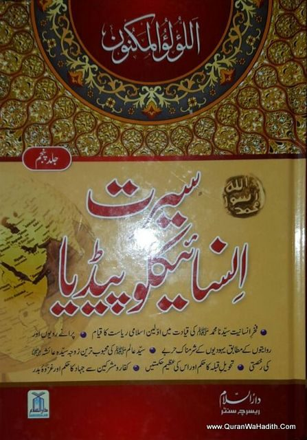 Seerat Encyclopedia