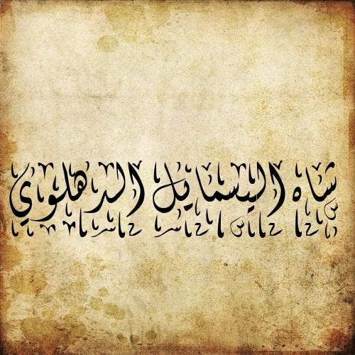 1196-1246 AH, Shah Ismail Dehalvi, شاہ اسماعیل دہلوی