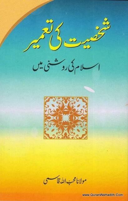 Shakhsiyat Ki Tameer Islam Ki Roshni