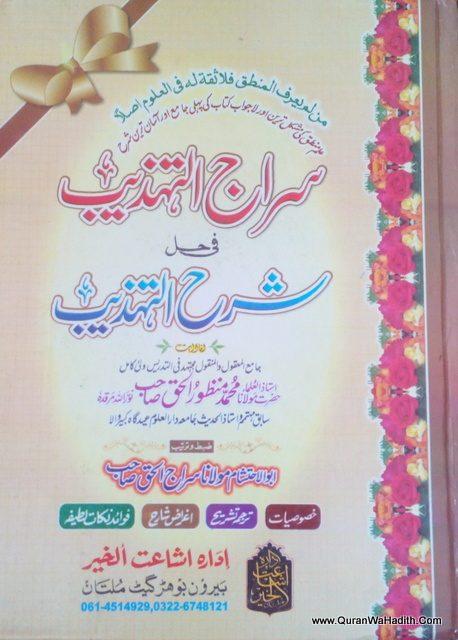 Siraj ul Tahzeeb Fi Sharah Al Tahzeeb