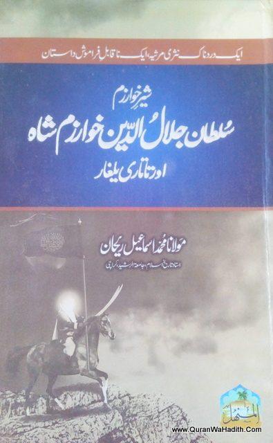 Sher Khwarzam
