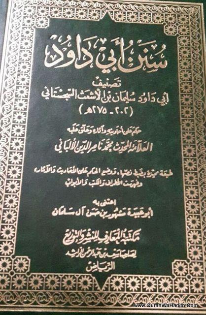 Sunan Abi Dawood, سنن أبي داود مكتبة المعارف الرياض
