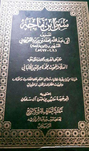 سنن ابن ماجه – مكتبة المعارف الرياض
