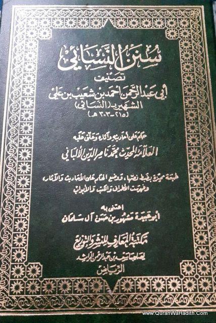 سنن النسائي – مكتبة المعارف الرياض