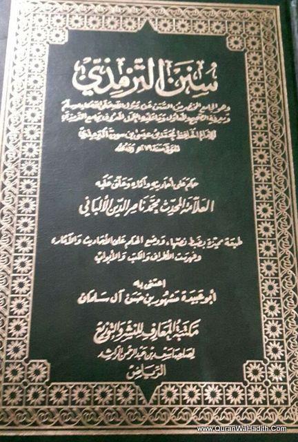 سنن الترمذي – مكتبة المعارف الرياض