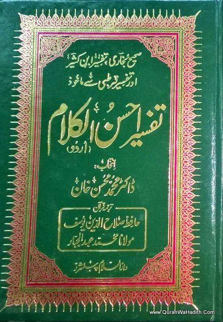 Tafseer Ahsanul Kalam, تفسیر احسن الکلام