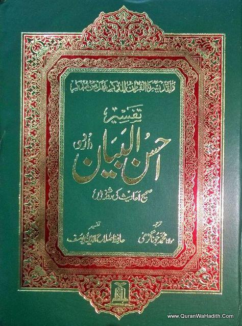 Tafseer Ahsanul Bayan, تفسیر احسن البیان اردو