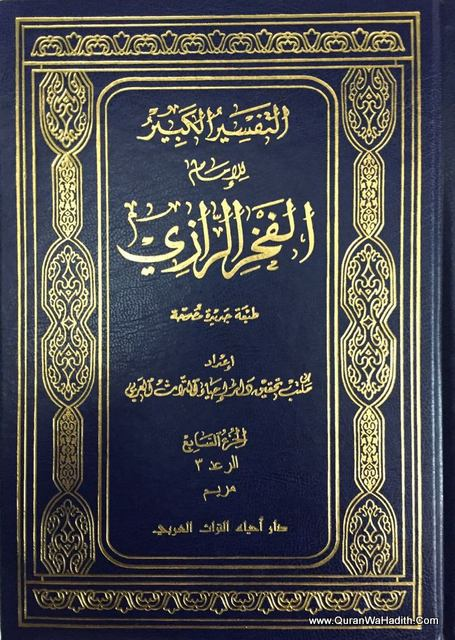 التفسير الكبير للإمام الفخر الرازي – 11 مجلدات