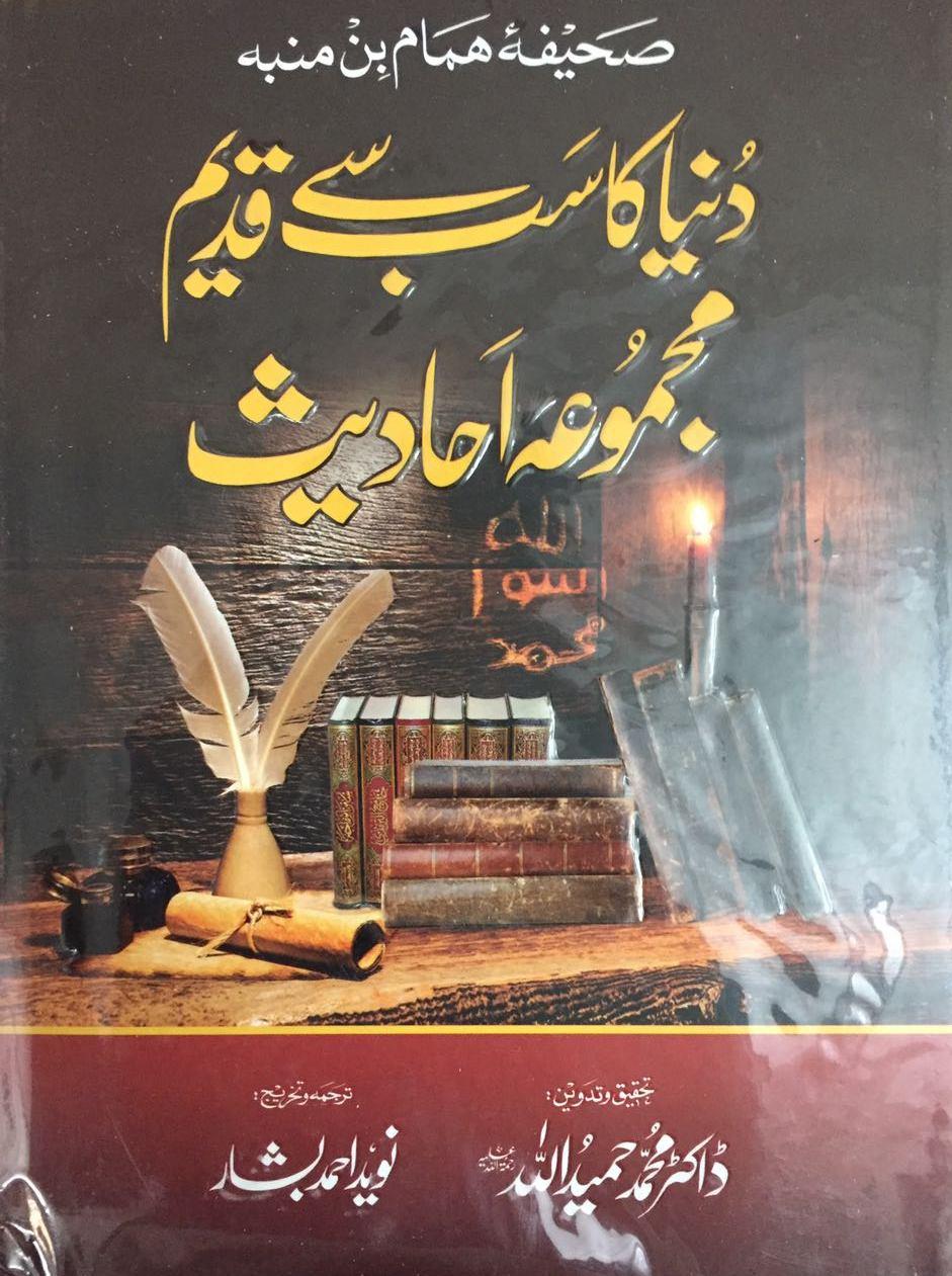 Sahifa Hammam Ibn Munabbih Urdu, صحیفہ حمام بن منبہ اردو