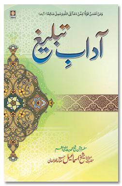 Adab e Tableegh – آداب تبلیغ
